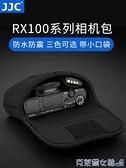 相機包 JJC適用索尼黑卡相機包RX100M6 M7 M5A M4 M3 RX100IV RX100V/III內膽包佳能G7X2保護套收納 快速出貨