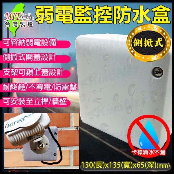 【8號防水盒】監視器周邊 防水盒 集線盒 弱電盒 配線盒 支架 側掀式 接線盒 台灣製 台灣安防