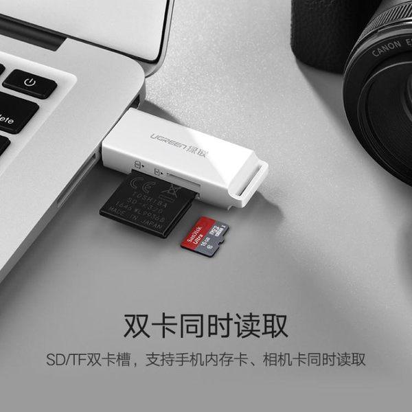 讀卡機器多合一萬能usb3.0高速sd卡轉換器迷你多功能U盤手機安卓佳能單反相機內存大卡tf卡