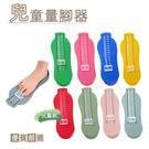 糊塗鞋匠 優質鞋材 G141 兒童量腳器 1個 精確測量 兒童款 輕巧方便 選色多