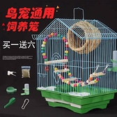 鳥籠子虎皮鳥籠牡丹鳥籠鸚鵡鳥籠文鳥籠子小型鳥籠子寵物鳥窩籠子快速出貨