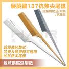 髮葳鵝137抗熱尖尾梳 耐熱 抗藥性 張大特大 可燙髮 【HAiR美髮網】