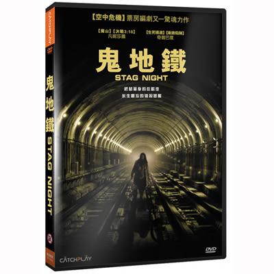 鬼地鐵DVD