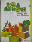 【書寶二手書T1/養生_MBN】食物是最好的醫藥_梁惠明, Henry B
