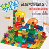 大顆粒兼容legao積木兒童百變滑道軌道益智拼裝2-5歲男女孩子玩具【快速出貨八折搶購】