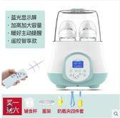 溫奶器暖奶器溫奶二合一自動熱奶器智慧恒溫加熱奶瓶嬰兒保溫LX 嬡孕哺