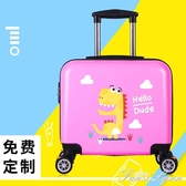行李箱男可坐可騎卡通拉桿箱18登機密碼箱女16旅行箱定制LOGOHM 范思蓮恩