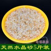 (雙12購物節)天然水晶砂 粉沙 黑沙 綠沙 黃金沙多肉鋪面 烏龜用沙子魚缸底砂