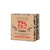 【Olivos奧莉芙的橄欖】西班牙紅宮橄欖皂-有機手工皂(脂香)/150G