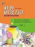 (二手書)社會研究方法:量化與質性取向及其應用(第三版)