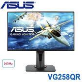 【免運費】ASUS 華碩 VG258QR 25型 電競螢幕 薄邊框 1ms反應 165Hz 內建喇叭 低藍光 不閃屏 三年保固