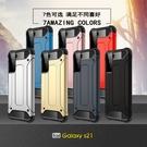 金剛鐵甲SamSung S21手機套 防摔三星S21保護殼 創意簡約Galaxy S21+保護套 三星S21 Ultra手機殼