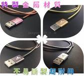 ~iPhone 1 米金屬充電線~APPLE iPhone 6S i6S iP6S 傳輸線
