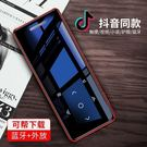 現代MP3音樂播放器隨身聽學生便攜式插卡觸屏MP3小說學英語播放器 夢露時尚女裝