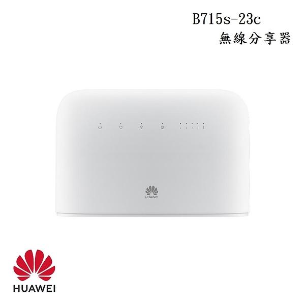 【附原廠天線*2】 HUAWEI 華為 B715s-23c 無線路由/分享器 台灣公司貨 原廠盒裝