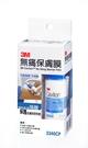 3M™ Cavilon™ 無痛保膚膜 3346CP *維康