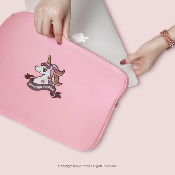 微甜幸福獨角獸筆電包 筆記本電腦包  INJOY Mall【A121010】電源收納包 蘋果 MacBook