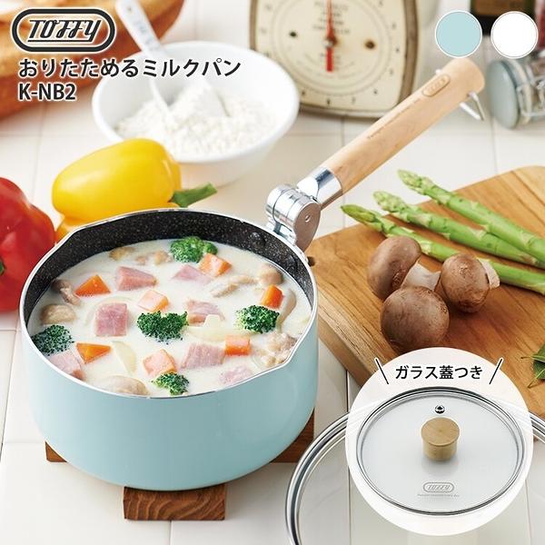 日本【Toffy】牛奶鍋16cm 附蓋 K-NB2