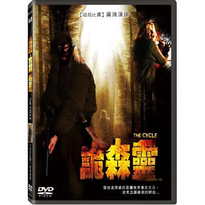 詭森靈DVD