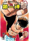 第一神拳118