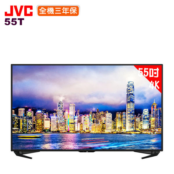 【Bevis畢維斯】JVC 傑偉世 55T 55吋 4K聯網液晶顯示器+視訊盒【公司貨】☆免運費+送壁掛架☆