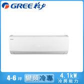 【GREE臺灣格力】6-8坪變頻冷專分離式冷氣GSDP-41CO/GSDP-41CI