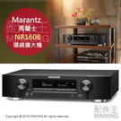 【配件王】日本代購 一年保固 馬蘭士 Marantz NR1608 AV環繞擴大機 7.1聲道 Dolby Atmos