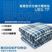 『BIDDEFORD 』智慧型安全鋪式電熱毯 UBS-TF **免運費**