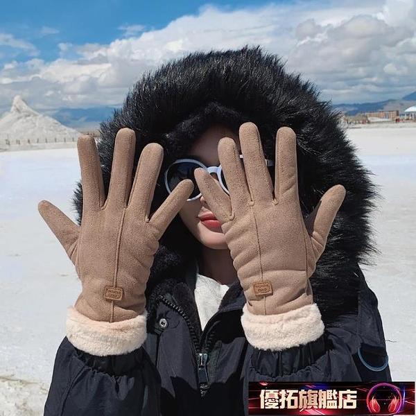 手套女冬季觸屏保暖加厚麂皮絨冬天學生可愛百搭騎行開車五指手套 免運