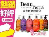 Beau Terra 法國研磨馬賽液體香皂沐浴露 1000ML 多款供選◐香水綁馬尾◐