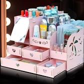 簡約家用大容量桌面化妝品收納盒宿舍梳妝台護膚品化妝品面膜置物架 【優樂美】