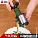 切菜機 304不銹鋼刨絲器筍擦絲切絲器廚...