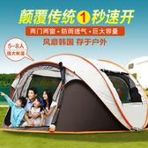 快速出貨-帳篷全自動帳篷戶外3-4人5-8人家庭露營防蚊蟲免搭建2人帳篷xw