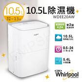 超下殺【惠而浦Whirlpool】10.5L除濕機 WDEE20AW