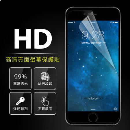 【米創3C】【一份兩片】iPhone 5 5S 6 6S Plus 高清抗刮亮面 / 霧面磨砂 隱形螢幕保護貼 保護膜 保貼
