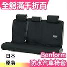 【後座多人】日本 Bonform 汽車椅套 4361-10 通用型 防水防塵椅套 車用精品百貨【小福部屋】