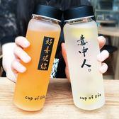 杯子女學生韓製水杯便攜創意潮流玻璃杯男簡約小清新韓製磨砂杯子【快速出貨】