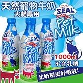 48H出貨 *WANG*【單瓶】ZEAL 真致《紐西蘭天然寵物牛奶》1000ml 犬貓專用 比奶粉更好吸收!