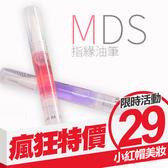 MDS 指緣油筆 5ml 多種香味隨機出貨 【小紅帽美妝】NPRO
