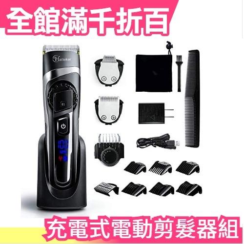 【USB充電式 電動剪髮器組】日本亞馬遜熱銷 HATTEKER 理髮器 六段長度設定 可水洗【【小福部屋】