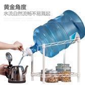 水桶架心家宜桶裝水支架礦泉水抽水器倒置水嘴飲水器純凈壓水器【全館滿千折百】