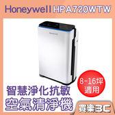 美國 Honeywell 空氣清淨機 HPA-720WTW 【送一年份濾芯】,智慧淨化抗敏 馬達五年保固,分期0利率