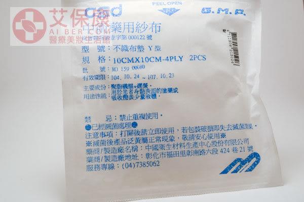 中衛藥用紗布 (滅菌)(不織布Y型) 10cmx10cm 4ply 2pcs/包 20包/袋【艾保康】