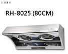【歐雅系統家具】林內 Rinnai 電熱除油排油煙機 RH-8025(80CM)(已停產)