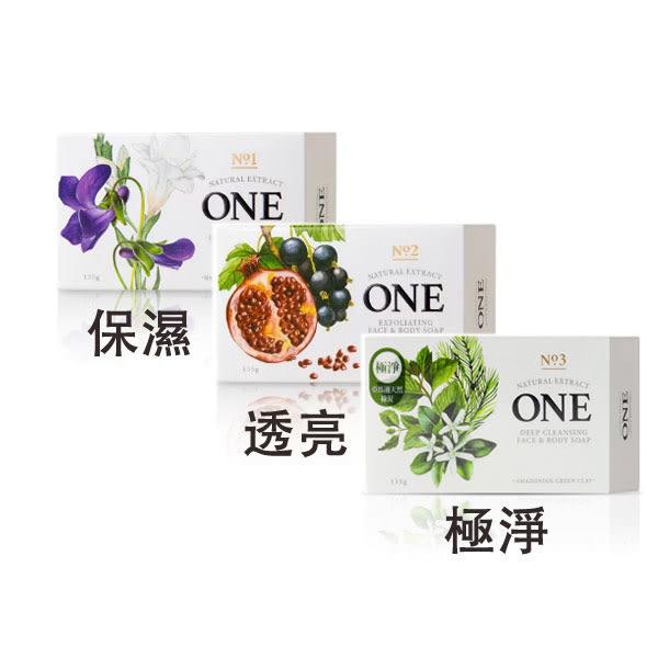 ONE 煥采保濕/透亮/極淨 美肌皂1入  135g ◆四季百貨◆
