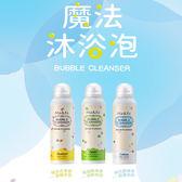 韓國 熱銷 Ma&Fa魔法沐浴泡 兒童沐浴 洗澡泡泡
