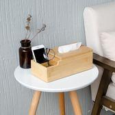 年終大促 竹制紙巾盒日式多功能抽紙盒客廳創意遙控器桌面收納盒