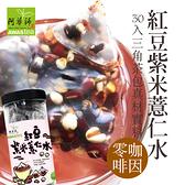 限時特價【阿華師】紅豆紫米薏仁水(15gx30入/罐) 穀早茶系列