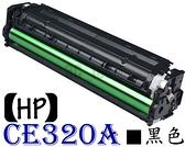 [黑色][ HP 副廠碳粉匣 CE320A ][ 2000張] CP1415fnw 1415N 1525nw~另有 CE321A CE322A CE323A