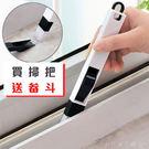 窗溝刷 門窗戶凹槽溝清潔刷 鍵盤刷 窗戶...